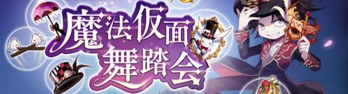 魔法仮面舞踏会ガチャ