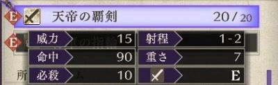 """【ファイアーエムブレム風花雪月】武器の一覧"""""""