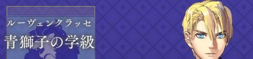 """【ファイアーエムブレム風花雪月】青獅子の学級ルートの攻略と分岐条件"""""""