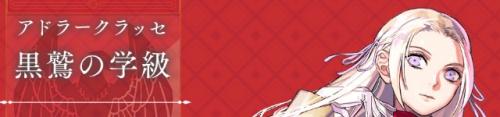 """【ファイアーエムブレム風花雪月】黒鷲の学級ルートの攻略と分岐条件"""""""