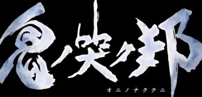 """【鬼ノ哭ク邦】エンディングの分岐条件と一覧"""""""