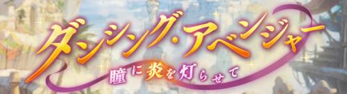 """【グラブル】「ダンシング アベンジャー」攻略とおすすめ報酬まとめ"""""""