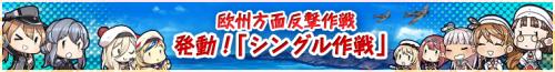 """【艦これ】「夏イベ2019」攻略と報酬まとめ"""""""