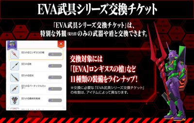 EVA武具シリーズ交換チケット