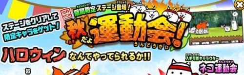 """【にゃんこ大戦争】「秋だよ運動会!」の攻略と報酬"""""""