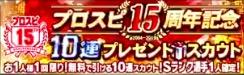 """【プロスピA】15周年記念10連プレゼントスカウトの当たり選手"""""""