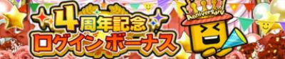 """【プロスピA】4周年記念10大キャンペーンまとめ"""""""