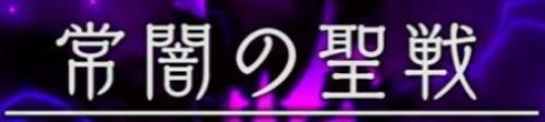 """【ドラクエ10】「常闇の聖戦」の攻略と報酬まとめ"""""""