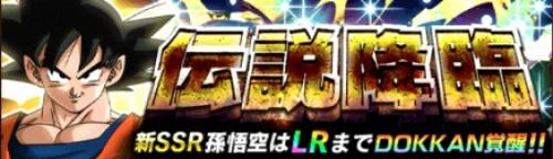 伝説降臨(LR超サイヤ人ゴッド孫悟空)