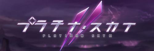 """【グラブル】「プラチナスカイ2」の攻略と報酬まとめ"""""""