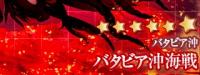 E4(秋イベ2019)