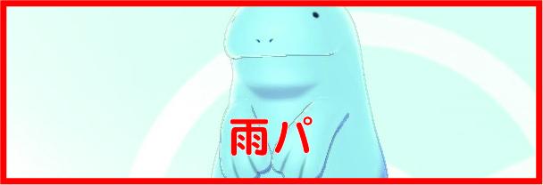 ソード 最強 パーティー シールド ポケモン