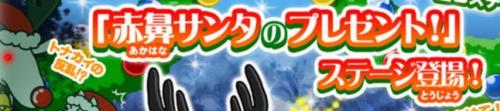 """【にゃんこ大戦争】「赤鼻サンタのプレゼント!」の攻略と報酬"""""""
