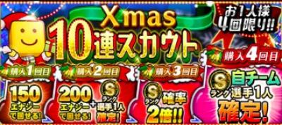 """【プロスピA】クリスマスガチャは引くべき?当たり選手と評価"""""""