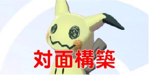 攻略 シールド wiki ソード ポケモン 【ポケモン剣盾】メロンの手持ちと攻略おすすめポケモン【ポケモンソードシールド】