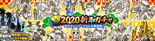 新年会ガチャ2020