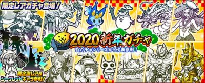 """【にゃんこ大戦争】新年会ガチャ2020は引くべき?当たりキャラの評価"""""""