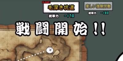 """【にゃんこ大戦争】「ところてん金鉱」の攻略と報酬"""""""