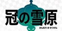 おび じん ポケモン たつ の 【ポケモン剣盾】たつじんのおびの効果と複数入手方法【ポケモンソードシールド】