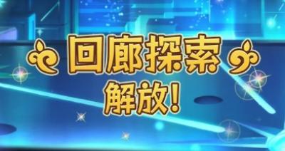 """【プリコネ】回廊探索の攻略と解放条件【ルナの塔】"""""""