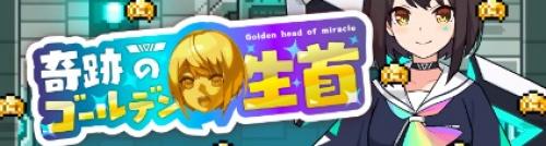 奇跡のゴールデン生首