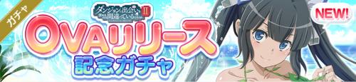"""【ダンメモ】「ダンまちII OVAリリース記念ガチャ」は引くべき?当たりと評価"""""""