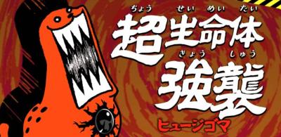 """【にゃんこ大戦争】ギガガガ強襲の攻略とおすすめキャラ"""""""