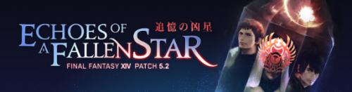 """【FF14】パッチ5.2「追憶の凶星」攻略まとめ"""""""