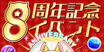 """【パズドラ】8周年イベント/アップデート情報まとめ"""""""