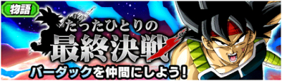 物語イベント「たったひとりの最終決戦」