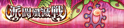 """【ダンメモ】派閥殲滅戦(3月)攻略まとめ【ファミリアラッシュ】"""""""