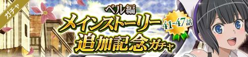 """【ダンメモ】「ベル編41~47話追加記念ガチャ」は引くべき?"""""""
