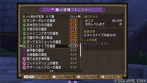 ドラクエ10 宝珠 5.2