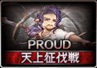 紫の騎士(PROUD)
