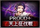 紫の騎士(PROUD+)