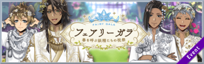 """【ツイステ】フェアリーガラの攻略と報酬まとめ"""""""