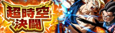超時空決闘【47回】