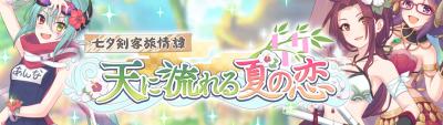 七夕剣客旅情譚 天に流れる夏の恋