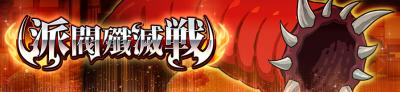 """【ダンメモ】派閥殲滅戦「アストレアレコード 邪悪胎動」攻略まとめ"""""""