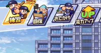 """【パワプロ2020】オールS選手の育成論【サクセス攻略】"""""""