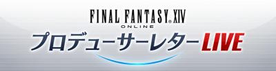 "【FF14】PLLの最新情報まとめ【第59回】"""