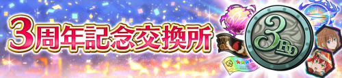 """【ダンメモ】3周年記念メダルの入手方法と交換おすすめアイテム"""""""