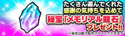 """【ドッカンバトル】メモリアル龍石の交換おすすめキャラランキング"""""""