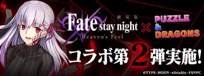 """【パズドラ】Fateコラボガチャは引くべき?当たりと評価"""""""