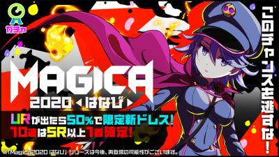 """【マジカミ】Magica2020 はなびガチャは引くべき?当たりキャラと評価"""""""