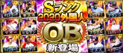 """【プロスピA】「外国人OB2020」ガチャは引くべき?当たり選手と評価"""""""