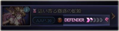 ディフェンダー