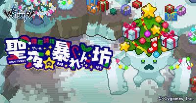 """【ワーフリ】聖夜の雪像G(聖夜の暴れん坊)の攻略とおすすめ編成"""""""
