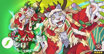 """【ワーフリ】シロ(クリスマス)の評価とスキル【ワールドフリッパー】"""""""