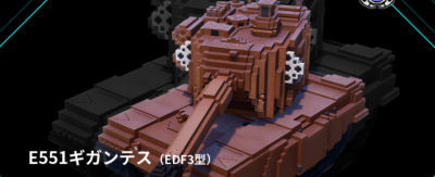 E551ギガンテス(EDF3型)